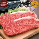 【ふるさと納税】嘉穂牛 サーロインステーキ 2枚 合計約28...