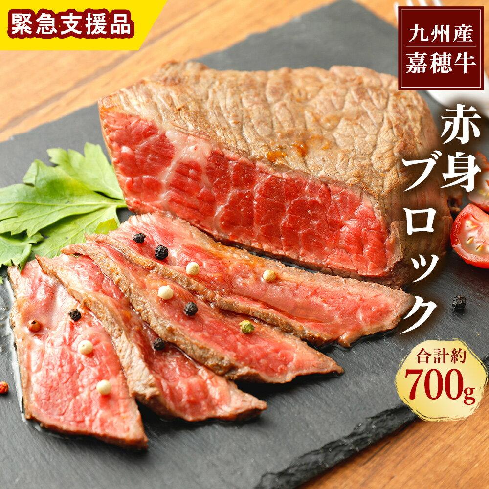 <特別支援品> 嘉穂牛 赤身ブロック 約700g 牛肉 ローストビーフ 福岡県産 九州産 国産 冷蔵 送料無料