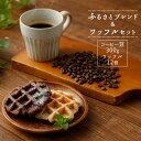 【ふるさと納税】ふるさとブレンド&ワッフルセット(豆タイプ・...