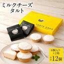 【ふるさと納税】ミルクチーズタルト 6個入り×2箱 合計12...