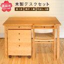 【ふるさと納税】デスクセット 3点セット (机・椅子・引き出
