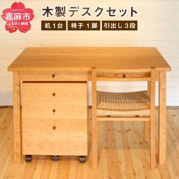 【ふるさと納税】デスクセット 3点セット (机・椅子・引き出し 3段) 木製 学習デスク 勉強机 シンプル おしゃれ 入学祝 男の子 女の子 新入学 送料無料