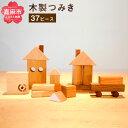 【ふるさと納税】つみき 木製 37ピース ナチュラル シンプ...