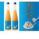 【ふるさと納税】マンゴー梅酒 500ml×2本 <篠崎> 【