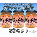 【ふるさと納税】ガリチキン 明太子味 110g×3本セット 【たれ・調味料・缶詰】