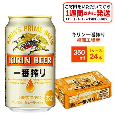 キリン一番搾り 生 ビール 350ml(24本)福岡工場産 [お酒・ビール・キリン・ギフト・内祝い・ケース・福岡・350ml・送料無料]