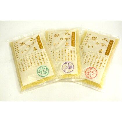 みやま米 食べ比べセット
