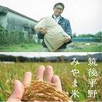 【ふるさと納税】毎月届く国際大会金賞「みやま米」