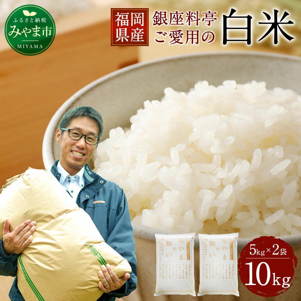 福岡県産 白米 10kg (5kg×2袋) 銀座の料亭ご愛用のお米 ご飯 米 精米 送料無料