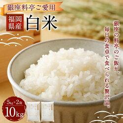 【ふるさと納税】福岡県産 白米 10kg (5kg×2袋) 銀座の料亭ご愛用のお米 ご飯 米 精米 送料無料 画像1