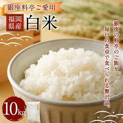 【ふるさと納税】福岡県産 白米 10kg 1袋 銀座の料亭ご愛用のお米 ご飯 米 精米 送料無料 画像1