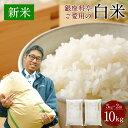 【ふるさと納税】<新米> 福岡県産 白米 10kg (5kg...