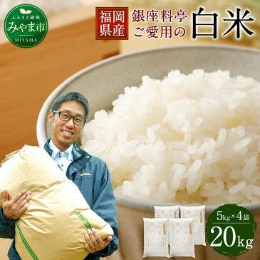 【ふるさと納税】福岡県産 白米 20kg (5kg×4袋) 銀座の料亭ご愛用のお米 ご飯 米 精米 送料無料