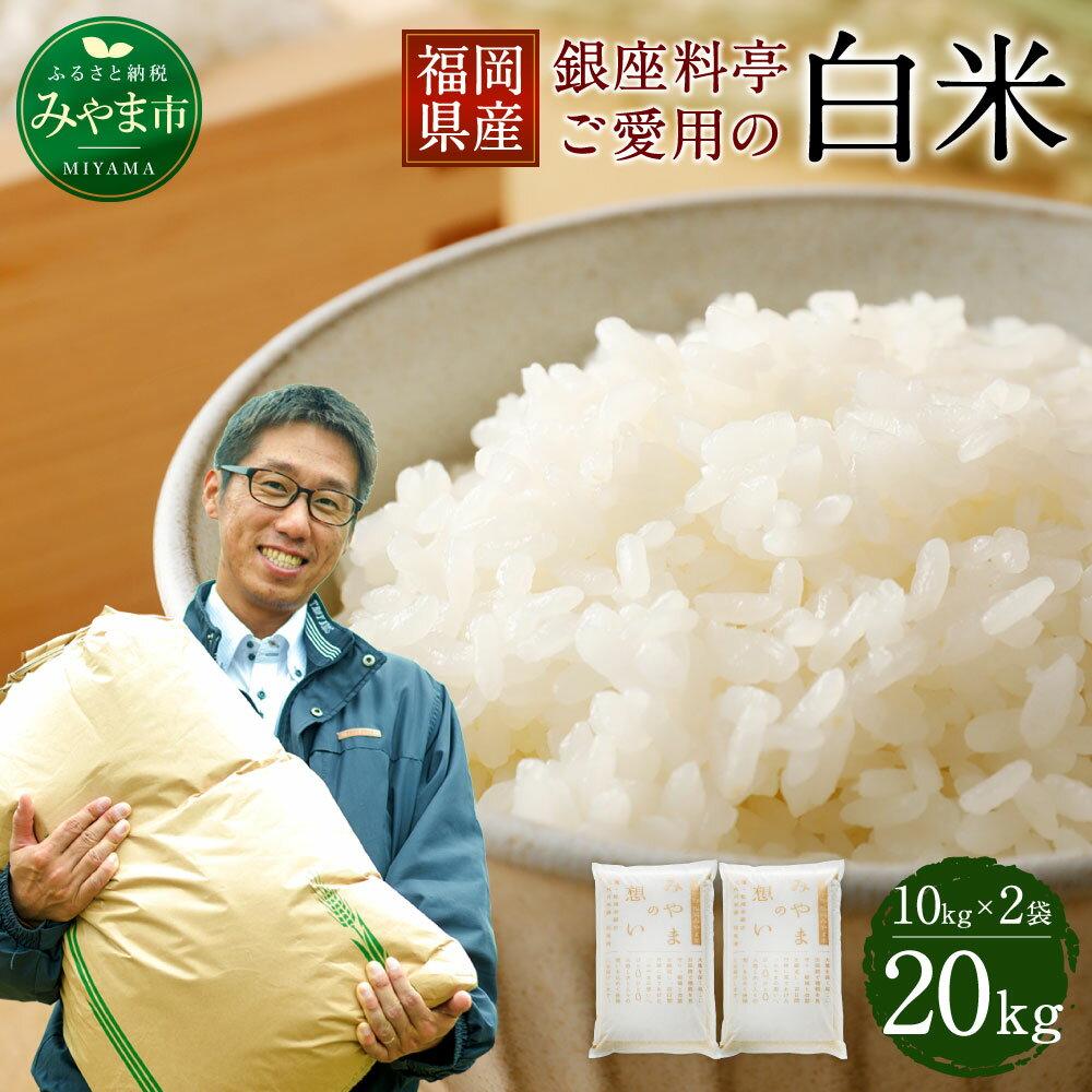 銀座の料亭ご愛用の「みやま米」 20kg (5kg×4袋)