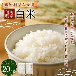 【ふるさと納税】福岡県産 白米 20kg (10kg×2袋) 銀座の料亭ご愛用のお米 ご飯 米 精米 送料無料 画像1