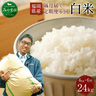 九州のお米は品種も豊富!味の好みに合わせて選ぶ【ふるさと納税】ランキング≪2020年 おすすめ10選≫