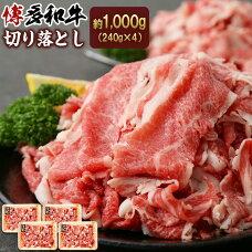 【ふるさと納税】博多和牛切り落し約1,000g250g×4パック約1kg牛肉お肉福岡県産国産送料無料