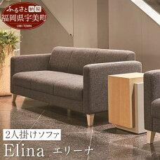 【ふるさと納税】エリーナソファ2人掛け木製脚グレーナチュラル送料無料