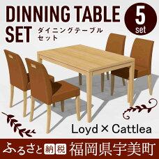 【ふるさと納税】ダイニングテーブルセット5点セットダイニングチェアダイニングテーブル4人掛けダイニングセット送料無料