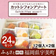 【ふるさと納税】カットシフォンアソート24個セットシフォンケーキスイーツお菓子詰め合わせギフト送料無料