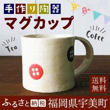 【ふるさと納税】手作り陶器マグカップボタン柄ハンドメイドおしゃれかわいいナチュラル日本製送料無料