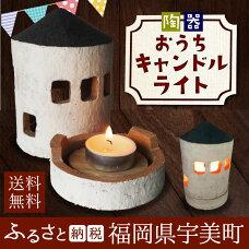 【ふるさと納税】陶器のおうちキャンドルライトホルダーハンドメイド手作りおしゃれかわいいインテリア雑貨