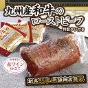 【ふるさと納税】EZ005 九州産和牛ローストビーフ 冷凍 送料無料 九州産和牛