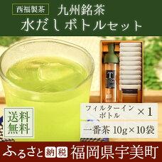 【ふるさと納税】九州銘茶水出しボトルセット福岡佐賀鹿児島一番茶緑茶アイスホット送料無料