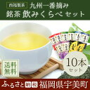 【ふるさと納税】九州一番摘み 銘茶 飲みくらべ10本セット ...