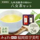 【ふるさと納税】八女茶セット Y-502 福岡県 高級茶 緑...