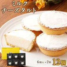 【ふるさと納税】ミルクチーズタルト6個入り2箱合計12個デザートタルト菓子チーズタルト個包装土産手土産ギフト贈り物送料無料
