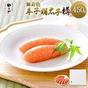 【ふるさと納税】【A5-003】やまや 熟成無着色辛子明太子(樽)450g