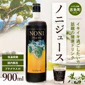 【ふるさと納税】ノニジュース&プチグラスセット