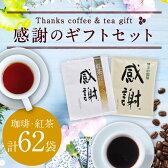【ふるさと納税】感謝のギフトセット珈琲紅茶計62袋ドリップコーヒーセイロンウバティー三角ティーバッグ詰め合わせギフト送料無料