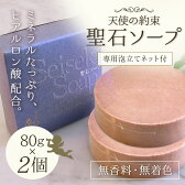 【ふるさと納税】聖石ソープ(80g×2個)&専用ネット天使の約束石鹸国産無香料無着色敏感肌洗顔全身