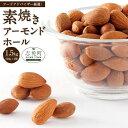 【ふるさと納税】素焼きアーモンドホール 1.5kg 500g...