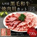 【ふるさと納税】九州産 黒毛和牛焼肉用カット 700g フー...