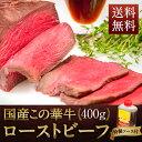 【ふるさと納税】国産この華牛ローストビーフ(もも肉)400g...