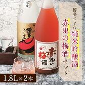 【ふるさと納税】博多じまん純米吟醸酒、赤鬼の梅酒セット(1.8L×2)