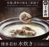 【ふるさと納税】【送料無料】博多若杉水炊き(3〜4人前)セット
