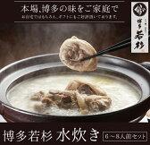 【ふるさと納税】【送料無料】博多若杉水炊き(6〜8人前)セット