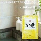 【ふるさと納税】石の癒入浴剤セット