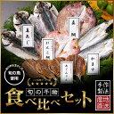 【ふるさと納税】★産地直送★旬の干物食べ比べセット
