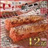 【ふるさと納税】旬の魚いわし明太子12尾セット!【産地直送】【手作り製法】