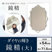 【ふるさと納税】鏡の革命鏡精大幅54cm×高さ71.5cmミラー壁掛け鏡サンゴバン社製九鏡ベルサイユカットアンティーク