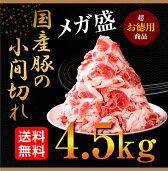 【ふるさと納税】超大盛り!国産豚の小間切れ4.5kg(500g×9p)送料無料