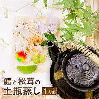 鱧と松茸の土瓶蒸し