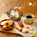 【ふるさと納税】焼菓子 詰め合わせ セット 小 ローテンブル