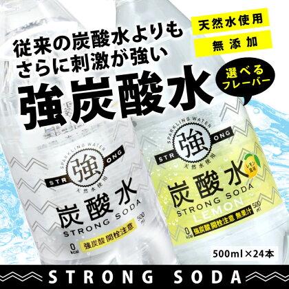 九州産 無添加 強炭酸水 500ml×24本 送料無料 炭酸水 強炭酸 炭酸 水