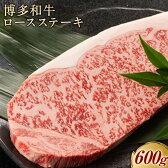 【ふるさと納税】博多和牛ロースステーキ600g黒毛和牛福岡県産ブランド牛肉肉にくおにく冷凍送料無料